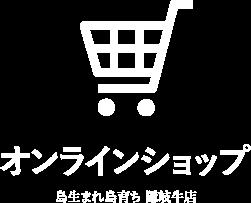 隠岐牛店 オンラインショップ