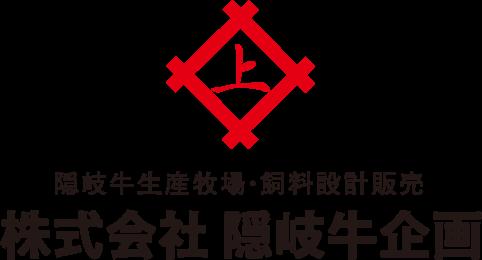 株式会社 隠岐牛企画